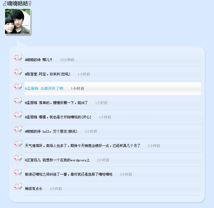 双陈记情侣博客嘀咕微博页面